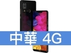 SHARP AQUOS S3 高配版 中華電信 4G 金好講 398