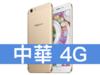 OPPO F1s 中華電信 4G 攜碼 / 月繳699 / 30 個月