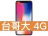 Apple iPhone X 256GB 台灣大哥大 4G 台灣好省 398