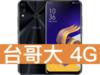 ASUS ZenFone 5 ZE620KL 台灣大哥大 4G 台灣好省 398
