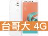 ASUS ZenFone 5Q 台灣大哥大 4G 台灣好省 398