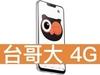 ASUS ZenFone 5Z 128GB 台灣大哥大 4G 台灣好省 398