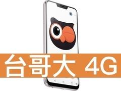 ASUS ZenFone 5Z 64GB 台灣大哥大 4G 台灣好省 398