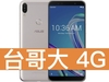 ASUS ZenFone Max Pro (M1) 64GB 台灣大哥大 4G 4G 飆速 699 方案