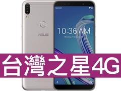 ASUS ZenFone Max Pro ZB602KL 128GB 台灣之星 4G 4G勁速599吃到飽方案(手機王獨家不限資格)
