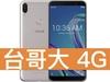 ASUS ZenFone Max Pro (M1) 64GB 台灣大哥大 4G 台灣好省 398
