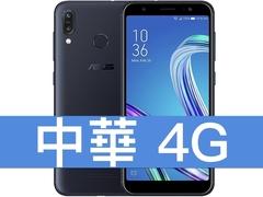 ASUS ZenFone Max Pro (M1) 32GB 中華電信 4G 699 精選購機方案