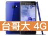 HTC U Ultra 台灣大哥大 4G 台灣好省 398