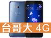 HTC U11 128GB 台灣大哥大 4G 台灣好省 398