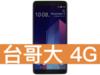 HTC U11+ 128GB 台灣大哥大 4G 台灣好省 398