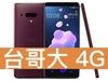 HTC U12+ 128GB 台灣大哥大 4G 台灣好省 398