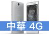Sony Xperia XA2 中華電信 4G 金好講 398