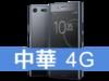 Sony Xperia XZ Premium 中華電信 4G 金好講 398