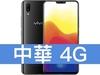 vivo X21 中華電信 4G 金好講 398