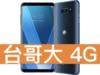 LG V30+ 台灣大哥大 4G 台灣好省 398