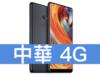 Xiaomi 小米 MIX 2 64GB 中華電信 4G 金好講 398