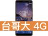 Nokia 7 Plus 台灣大哥大 4G 台灣好省 398