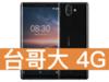 Nokia 8 Sirocco 台灣大哥大 4G 台灣好省 398