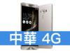 ASUS ZenFone 3 Deluxe ZS570KL 64GB 中華電信 4G 攜碼 / 月繳699 / 30 個月