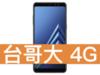 SAMSUNG Galaxy A8 (2018) 台灣大哥大 4G 台灣好省 398