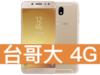 SAMSUNG Galaxy J7 Pro 台灣大哥大 4G 台灣好省 398