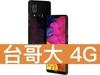 [缺貨預購] SHARP AQUOS S3 高配版 台灣大哥大 4G 台灣好省 398