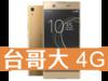 Sony Xperia XA1 Ultra 台灣大哥大 4G 台灣好省 398