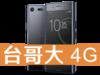 Sony Xperia XZ Premium 台灣大哥大 4G 台灣好省 398