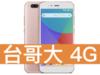 Xiaomi 小米 A1 台灣大哥大 4G 台灣好省 398