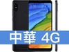 紅米 Note 5 (4GB/64GB) 中華電信 4G 699 精選購機方案