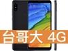 紅米 Note 5 (4GB/64GB) 台灣大哥大 4G 4G 飆速 699 方案