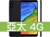 紅米 Note 5 (4GB/64GB) 亞太電信 4G 壹網打勁 596