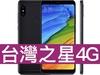 紅米 Note 5 (4GB/64GB) 台灣之星 4G 4G勁速方案