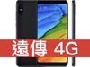 紅米 Note 5 (4GB/64GB) 遠傳電信 4G 青春無價 688 方案(免學生證)