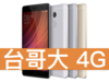 小米 紅米 Note 4 台灣大哥大 4G 攜碼 / 月繳699 / 30個月