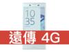 Sony Xperia X Compact 遠傳電信 4G 攜碼 / 月繳698 / 30個月