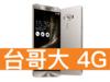 ASUS ZenFone 3 Deluxe ZS570KL 64GB 台灣大哥大 4G 4G 飆速 699 方案