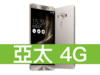 ASUS ZenFone 3 Deluxe ZS570KL 64GB 亞太電信 4G 攜碼 / 月繳898 / 30個月