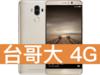 HUAWEI Mate 9 台灣大哥大 4G 4G 飆速 699 方案