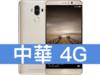 HUAWEI Mate 9 中華電信 4G 攜碼 / 月繳699 / 30 個月