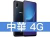 vivo NEX 旗艦版 中華電信 4G 699 精選購機方案