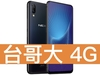 vivo NEX 旗艦版 台灣大哥大 4G 4G 飆速 699 方案