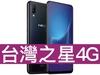 vivo NEX 旗艦版 台灣之星 4G 4G勁速方案