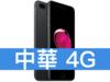 Apple iPhone 7 Plus 128GB 中華電信 4G 699 精選購機方案