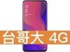 OPPO Find X 標準版 台灣大哥大 4G 4G 飆速 699 方案
