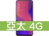 OPPO Find X 標準版 亞太電信 4G 壹網打勁 596