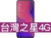 OPPO Find X 標準版 台灣之星 4G 4G勁速方案