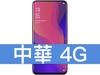 OPPO Find X 標準版 中華電信 4G 金好講 398