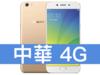 OPPO R9s 中華電信 4G 攜碼 / 月繳699 / 30 個月
