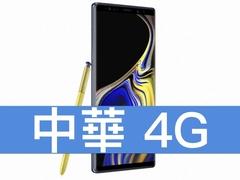 SAMSUNG Galaxy Note 9 128GB 中華電信 4G 699 精選購機方案